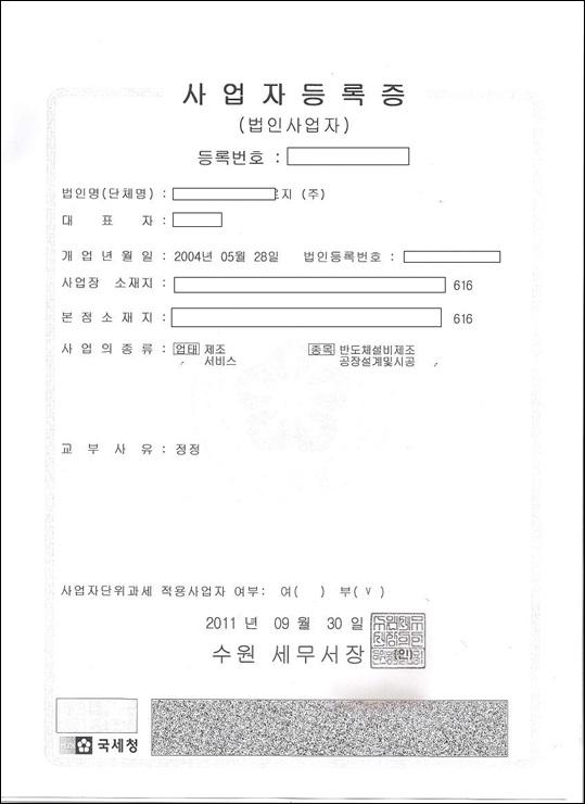 한국번역행정사무소